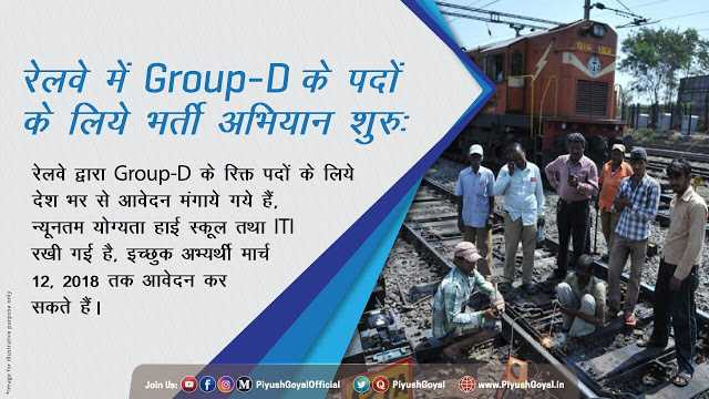 10th Pass Can Apply for Railway RRB Group D Exams - Exam Tyaari