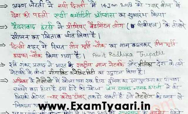 Important GK Handwritten Notes for RAILWAY RRB Group D Exam [PDF] - Exam Tyaari