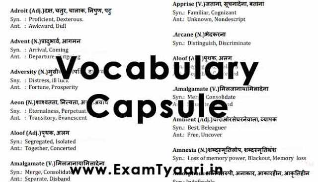 English Words Vocabulary Memory Booster Capsule [PDF Download] - Exam Tyaari