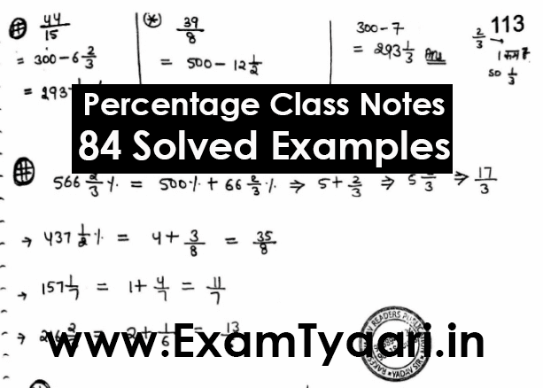 Rakesh Yadav Percentage Class Notes with 84 Examples [PDF