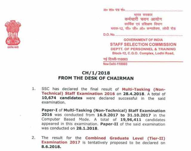 SSC CGL 2017 Tier-2 Result Date 8th June 2018 [PDF] - Exam Tyaari