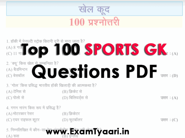 Top 100 Sports GK Questions for Competitive Exams SSC CGL 2018 [PDF] - Exam Tyaari