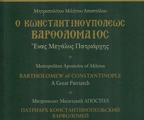 Παρουσίαση Βιβλίου του Σεβασμιωτάτου Μητροπολίτου Μιλήτου κ.κ. Αποστόλου για τον Παναγιώτατο Οικουμενικό μας Πατριάρχη κ.κ. Βαρθολομαίο