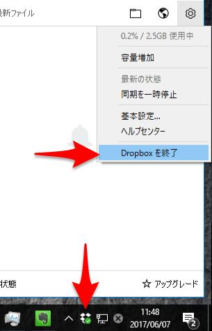 dropbox終了