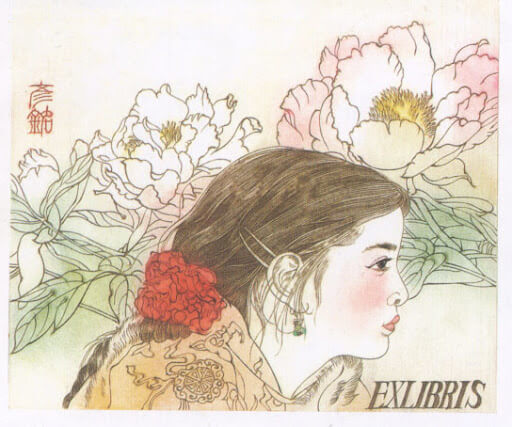 Yang zhong yi: Exlibris für Yan ming, 2003, C8
