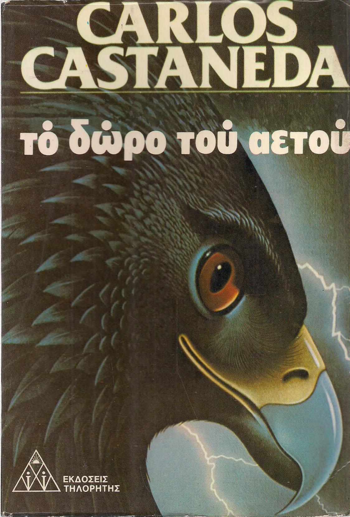 Αποτέλεσμα εικόνας για Το δώρο του αετού