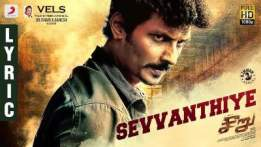 Sevvanthiye Song Lyrics - Seeru