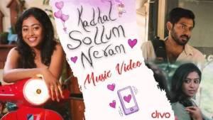 Kadhal Sollum Neram Song Lyrics