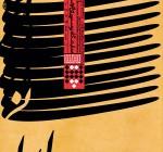 Iranian Culture Exhibition, cartel, 2004.