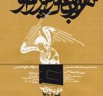 Mil alas voladoras, mil títulos, exposición, 2000.