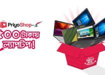 PriyoShop 500 TK Laptop Offer