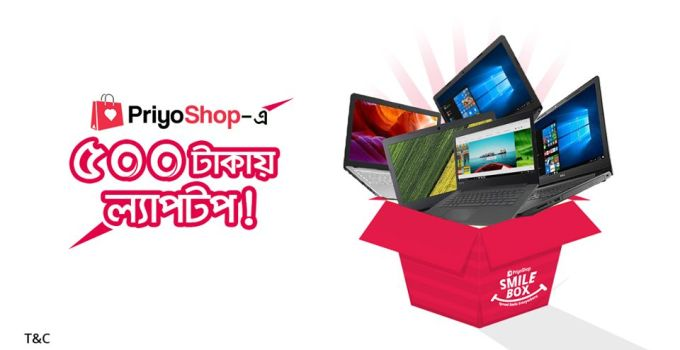 PriyoShop 500 TK Laptop Offer