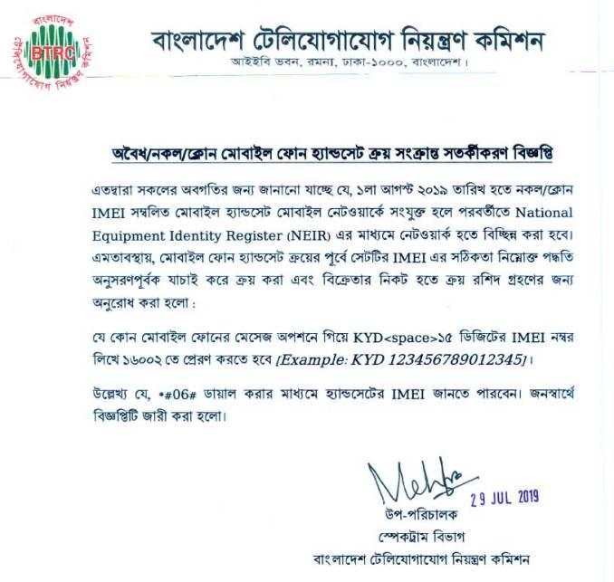 illegal mobile notice