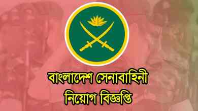 Bangladesh Army Civilian Job Circular