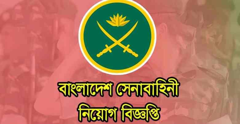 Bangladesh Army Civilian Job Circular