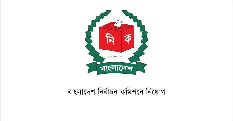 Bangladesh Election Commission Job Circular