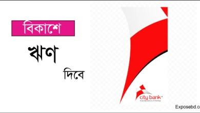 City Bank Loan For Bkash