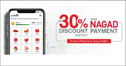 Nagad Pathao Discount Offer