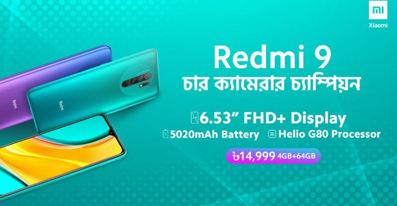 Xiaomi Redmi 9 Price and Review