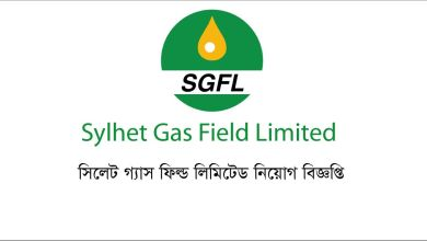 Sylhet Gas Field Limited Job Circular