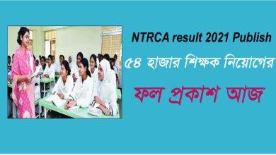 NTRCA-result-2021-Publish