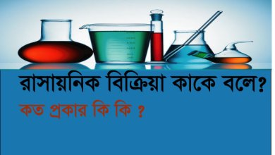 What-is-a-chemical-reaction