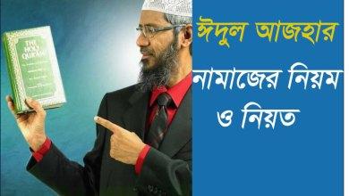 eid-ul-adha-rules