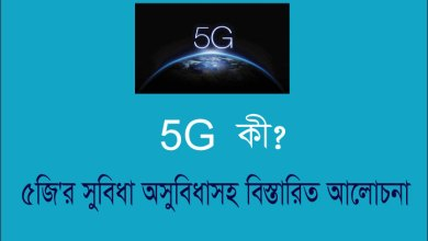 what-5g-network