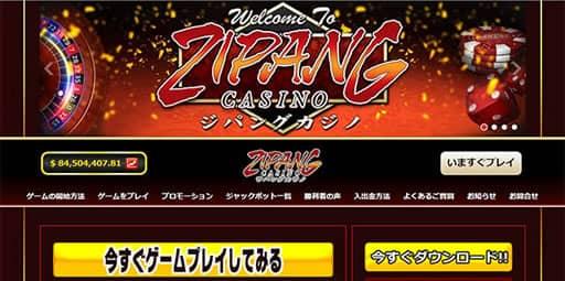 ジパングカジノとはどのようなカジノ?