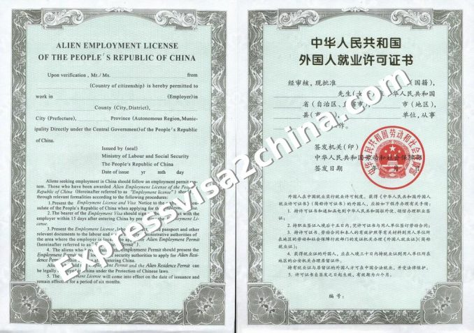 China visa invitation letter of duly authorized unit newsinvitation invitation letter duly authorized unit and alien employment license people s republic china express visa 2 stopboris Images