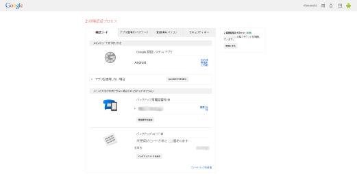Googleの2段階認証の設定画面(確認コード)