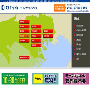 トランクルームを東京エリアでお探しならアルファトランク