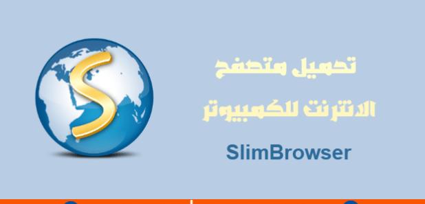 نتيجة بحث الصور عن SlimBrowser