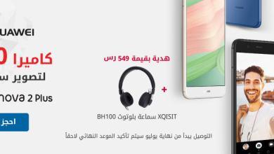 سعر جوال هواوى نوفا 2 بلس (Huawei nova 2 plus)