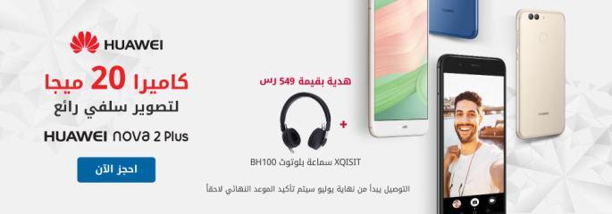 سعر جوالهواوى نوفا 2 بلس (Huawei nova 2 plus) داخل معار ض اكسترا السعودية :
