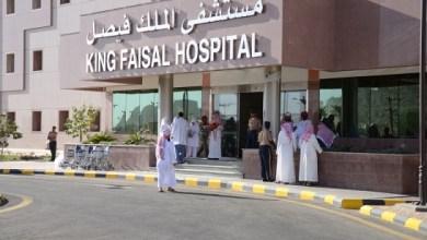 وظائف مستشفى الملك فيصل التخصصي