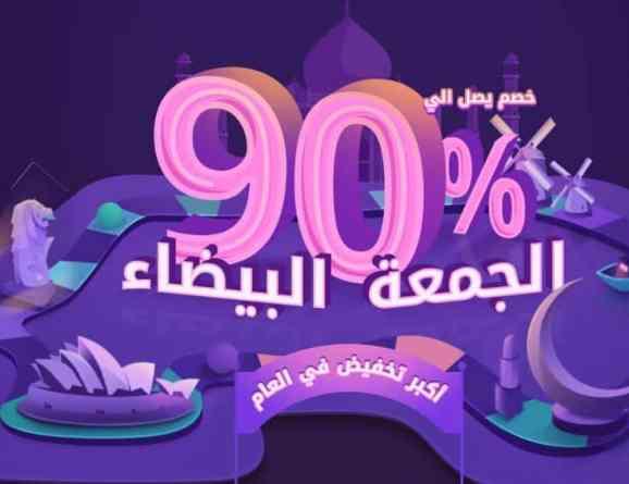 اقوى عروض الجمعة البيضاء فى السعودية