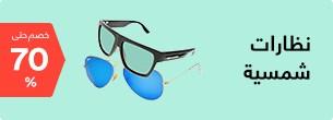 عروض على النظارات الشمسية على سوق خصومات حتى 70%