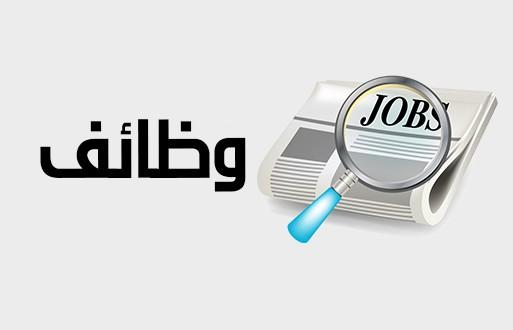 وظائف شاغرة حكومية في السعودية