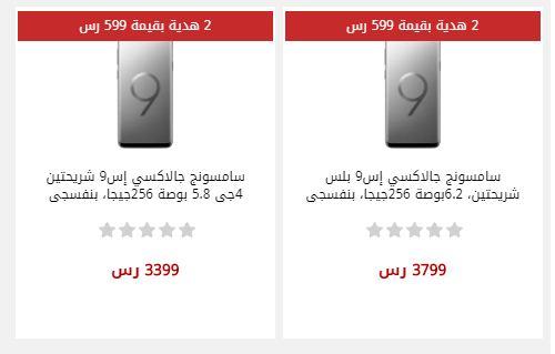 سعر جوال سامسونج اس 9 فى السعودية