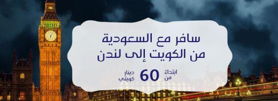 عروض واسعار التذاكر من والى الكويت