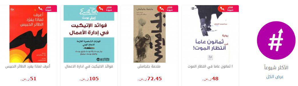 عروض جرير على الكتب العربية