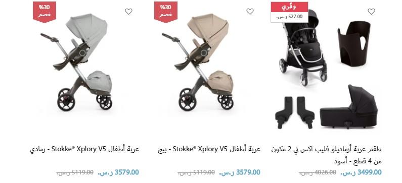 عروض ماماز اند باباز على عربات الاطفال باسعار خاصة ومميزة