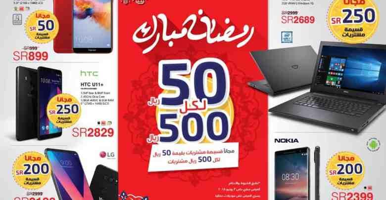 cff57a7d8 عروض جرير فى رمضان على الجوالات 50 ريال لكل 500 ريال عروض رمضان 2018 ...