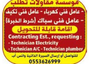 وظائف جريدة الوسيلة الرياض ، جدة، مكة