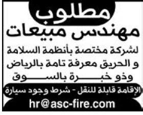 جريدة الوسيلة الرياض آخر عدد