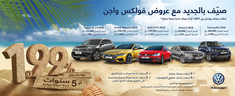 عروض السيارات في السعودية