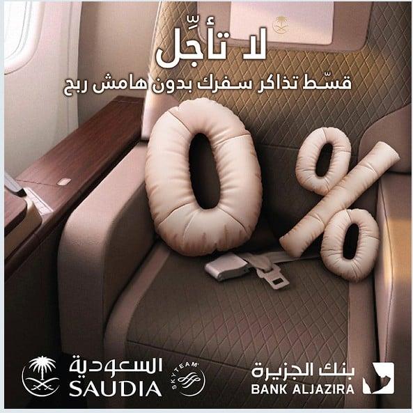 عروض اليوم الوطني 88 الخطوط السعودية