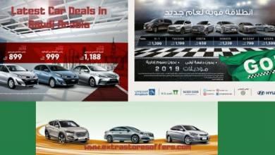 اخر عروض السيارات في السعودية