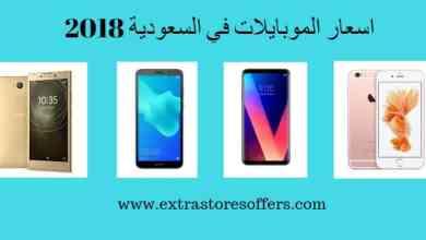 اسعار الموبايلات فى السعودية 2018
